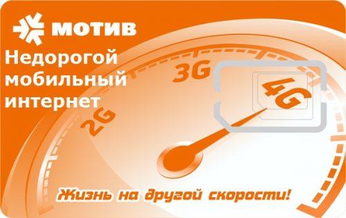 Недорогой мобильный интернет от Мотив Телеком