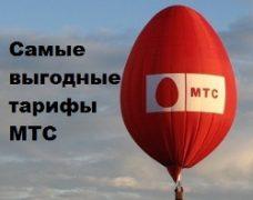 Самые выгодные условия тарификации: экономим с МТС