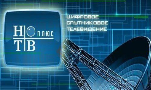 НТВ Плюс цифровое спутниковое телевидение