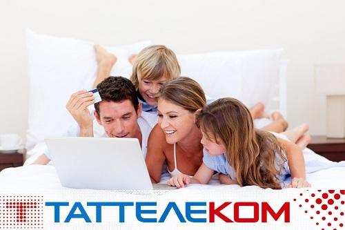 Тарифы на интернет от Таттелеком