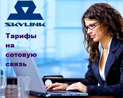 Тарифы на сотовую связь от Скайлинк