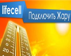 Самое жаркое общение с тарифом от Лайфселл – «Жара»