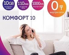 «Комфорт 10» от Актив: еще больше общения