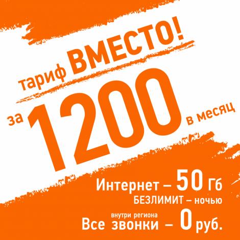 Тариф Вместо за 1200