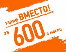 Полная информация о тарифе «Вместо! За 600 в месяц» от Мотив Телеком