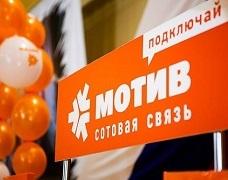 Оператор Мотив Вместо за 900 в месяц
