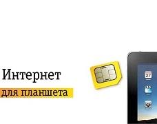 Билайн Интернет для планшета