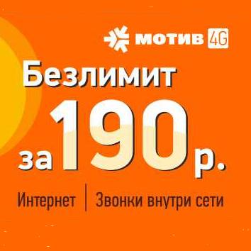 Тариф 190 от Мотив Телеком