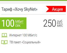 «Хочу Skynet»: интересные условия для интернета и ТВ