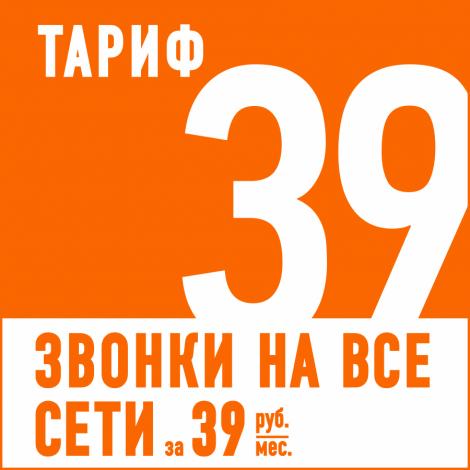 Тариф 39 от Мотив