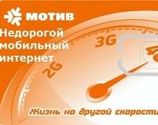 Выгодный тариф «Вместо! За 1800 в месяц» от Мотив Телеком