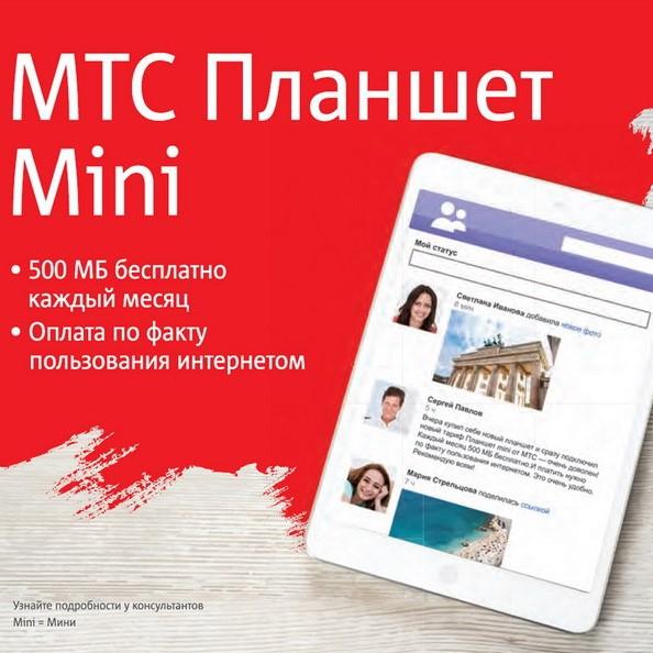 МТС тариф Планшет Mini