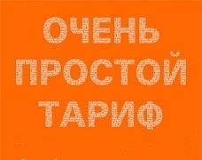«Очень простой тариф» от Мотив – выбор экономных людей