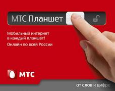 Тариф для планшетов от оператора МТС