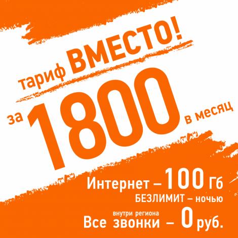 Вместо за 1800 от Мотив Телеком