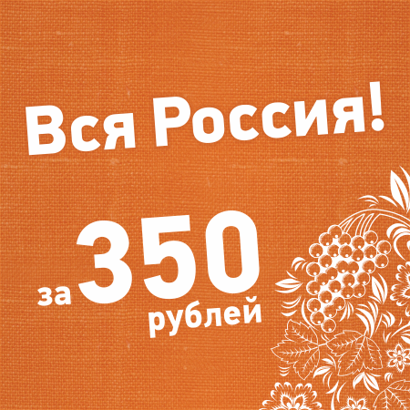 Вся Россия от Мотив Телеком
