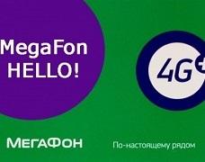 Тариф Hello от Мегафон