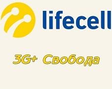 Лайфселл тариф 3G свобода