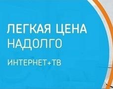 Акции на безлимитный интернет от Ростелеком: еще больше выгоды