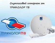 Обзор услуги «Спутниковый интернет» от Триколор
