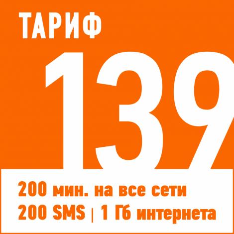 Тариф 139 от Мотив