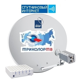 Тариф Спутниковый интернет от оператора Триколор