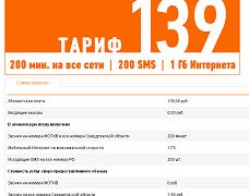Информация о тарифе 139 от Мотив