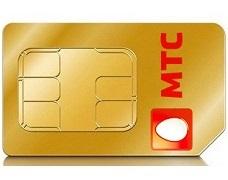 Выгодные условия получения «золотого» номера МТС