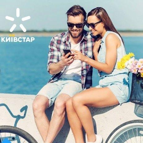 Безлим разговоры и Безлим соцсети от Киевстар