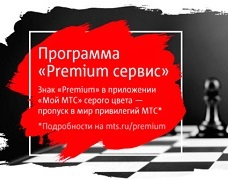 Программа Премиум сервис от МТС