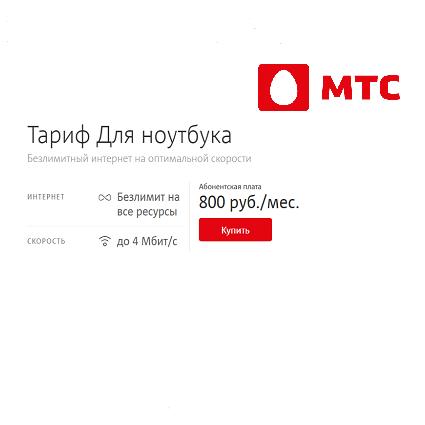 МТС тариф Для ноутбука