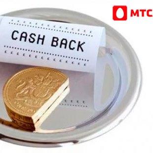 Cashback от МТС