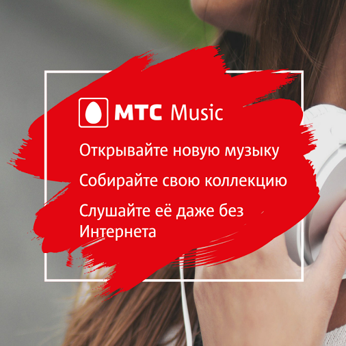 Тариф Mts Music от оператора МТС