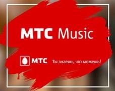 Mts Music от оператора МТС
