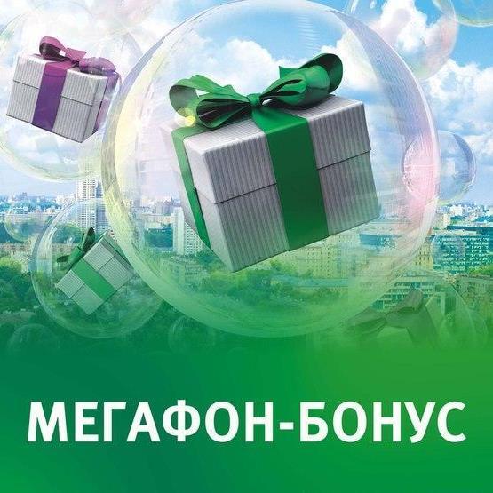 Мегафон-бонус от оператора Мегафон