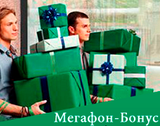 Бонусы от оператора Мегафон