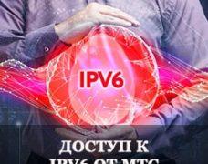 """услуга """"доступ к ipv6 от МТС"""""""