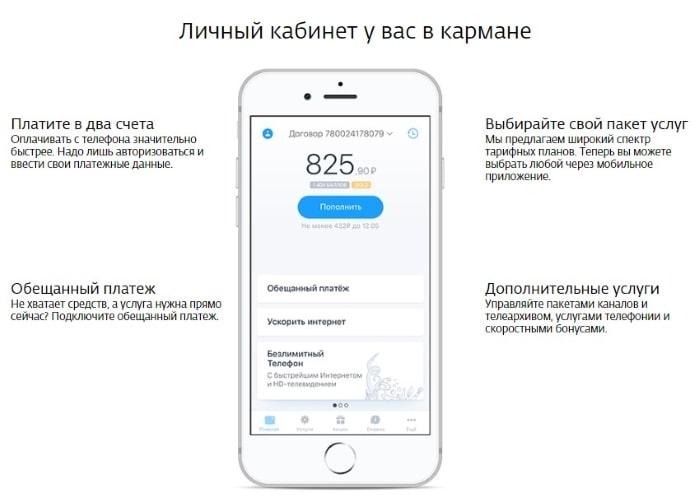 приложения для входа в личный кабинет дом.ру