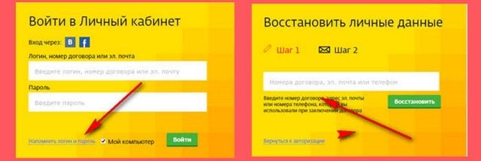 восстановление пароля к личному кабинету дом.ру