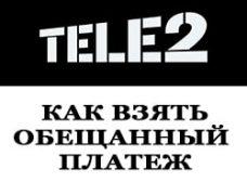 Как взять обещанный платеж на «Теле2»
