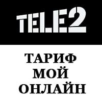 Обзор тарифа «Мой онлайн» от Теле2. Стоимость и характеристики пакета