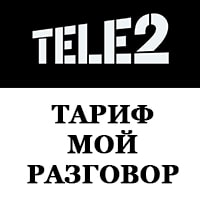 Обзор тарифа «Мой Разговор» от Теле2. Стоимость и характеристики пакета