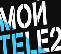 Обзор тарифа «Мой Теле2». Стоимость и характеристики пакета